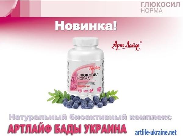 Глюкосил Норма нормализация углеводного обмена