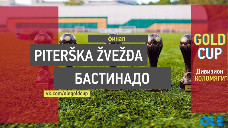 Ole Gold Cup 7x7 VII сезон Дивизион КОЛОМЯГИ Финал Бастинадо Piterska Zvezda