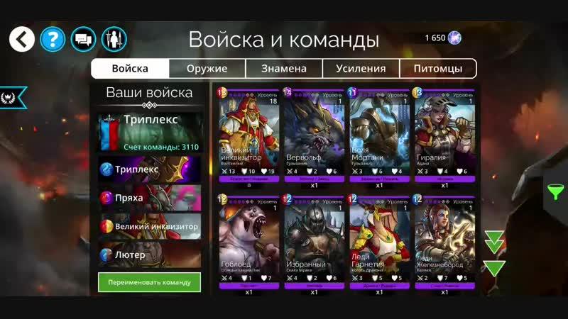 Gems of War_2018-12-11-21-47-36.mp4