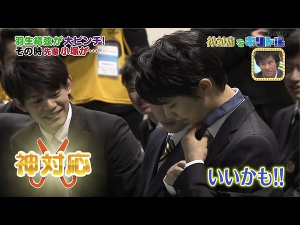 【Yuzuru Hanyu】Necktie Trouble and Air Guitar (EngSub)
