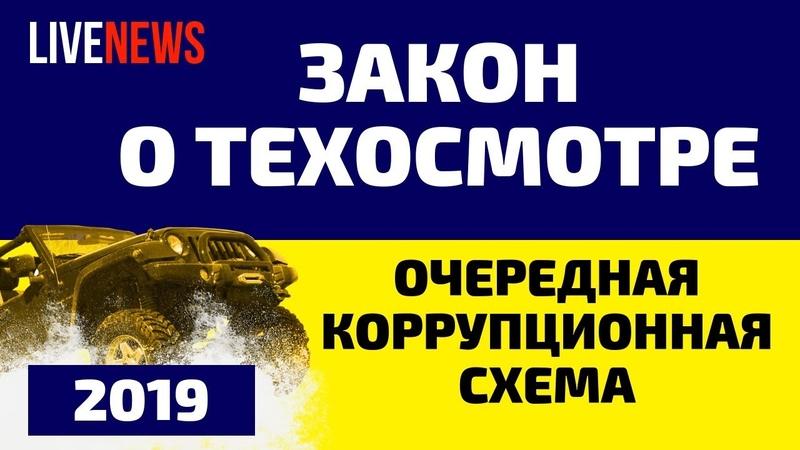 Закон Путина о ТЕХОСМОТРЕ Очередная коррупционная схема