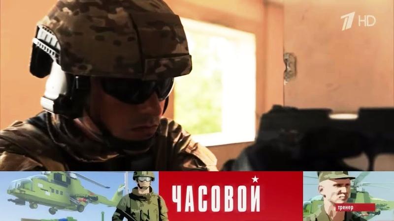 Часовой - Спецназ ФСБ. 2-я серия. Выпуск от 07.10.2018