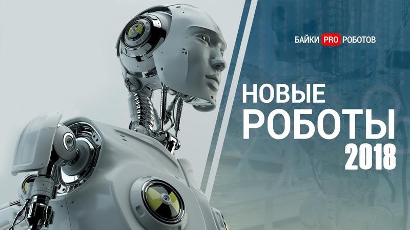 Выставка роботов IROS самые интересные роботы и изобретения