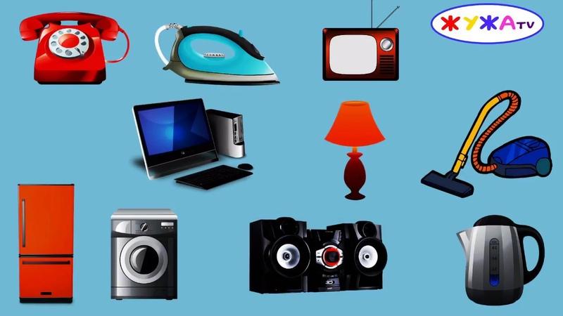 Электроприборы для детей Учим слова в картинках Развивающий мультик