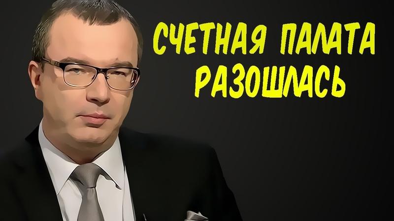 СЧЕТНАЯ ПАЛАТА РАЗОШЛАСЬ Юрий Пронько