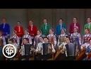 Концерт Государственного академического русского народного хора им. М.Пятницкого. 1979