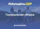 🌳 Активистки [club120357715 Молодёжной Организации ЛДПР из Великого Новгорода] убрали берег озеро Мя