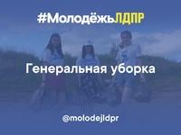 Активистки [club120357715 Молодёжной Организации ЛДПР из Великого Новгорода] убрали берег озеро Мячино