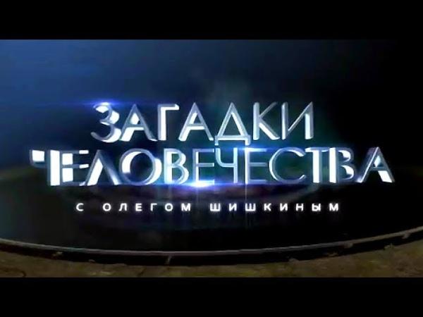 Загадки человечества с Олегом Шишкиным (28.04.2018)