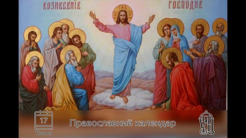 Православний календар на17 травня