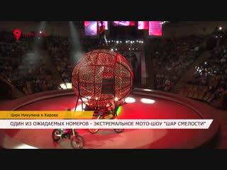 Репортаж о Легендарном Цирке Юрия Никулина в Кирове