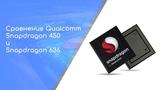 Snapdragon 450 и Snapdragon 636: какой процессор от Qualcomm лучше. Сравнение двух чипсетов