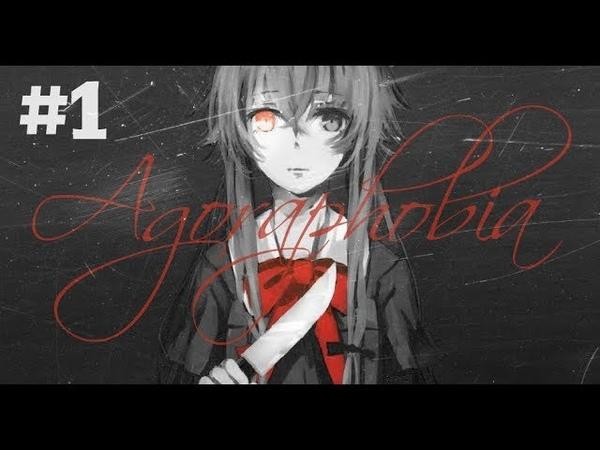 Agoraphobia   Агорафобия - Глубока ли кроличья нора? 1 [ПРОХОЖДЕНИЕ]
