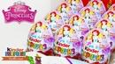 ПРИНЦЕССЫ ДИСНЕЯ 2018! НОВАЯ СЕРИЯ КИНДЕР СЮРПРИЗ! Unboxing kinder surprise eggs Disney Princess