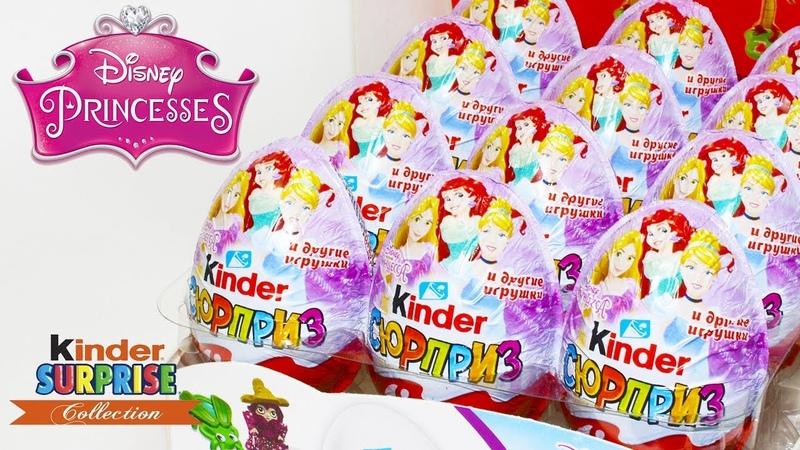 ПРИНЦЕССЫ ДИСНЕЯ 2018 НОВАЯ СЕРИЯ КИНДЕР СЮРПРИЗ Unboxing kinder surprise eggs Disney Princess