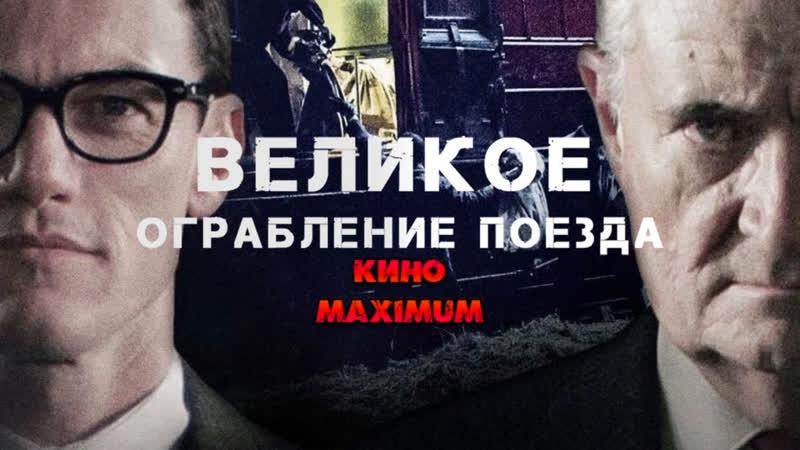 Кино Великое ограбление поезда (1 сезон) 2013 MaximuM