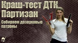 Краш-тест ДТК Партизан .366ТКМ. Собираем дозвуковые патроны