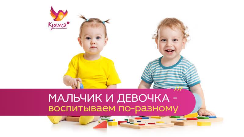 Мальчик и девочка: воспитываем по разному