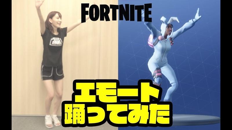現役アイドル FORTNITE DANCE CHALLENGE フォートナイト