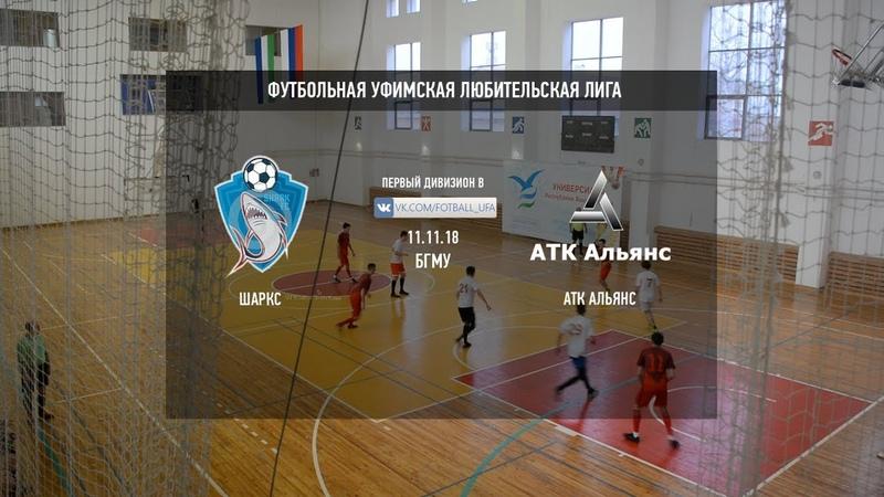 Футбол Уфа: Обзор матча | Шаркс - АТК Альянс