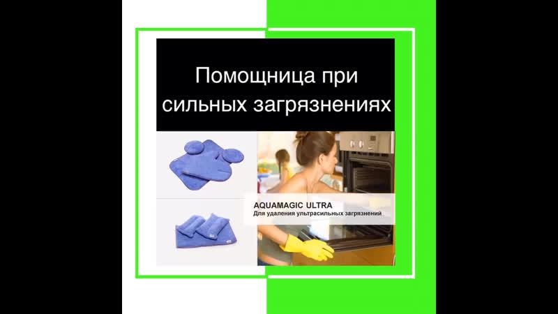 Помощница при сильных загрязнениях