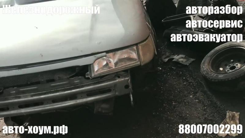Авторазборка АВТО-ХОУМ. В разборе ВАЗ 2110 1.6 16V мкпп январь 7.2 R14