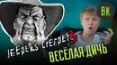 Jeepers Creepers 3 Обзор от Всякое Кино