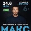 Макс Корж   24 августа   Стадион Динамо   Минск