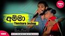 Amma Sithu Pathu Se Thushara Joshap 2019 new song