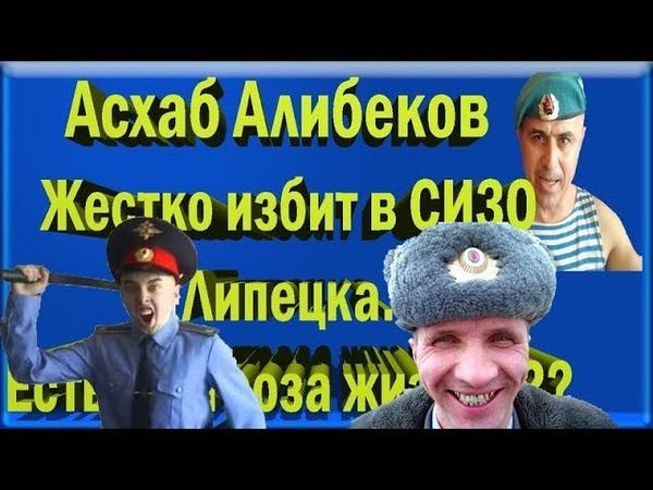 Избивают и издеваются в колонии над Асхабом Алибековым
