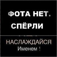 Анкета Евгений Подлесный