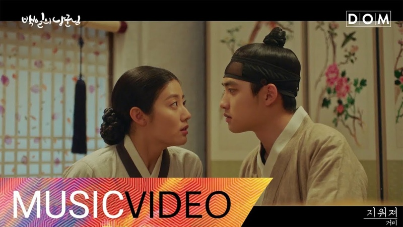 [MV] Gummy(거미) - Fade Away (지워져) 100 Days My Prince OST Part.1 (백일의 낭군님 OST Part.1)