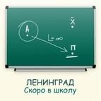 Ленинград альбом Скоро в школу