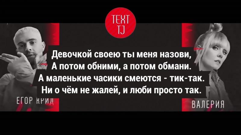 Часики Егор Крид и Валерия (ТЕКСТ, КАРАОКЕ)