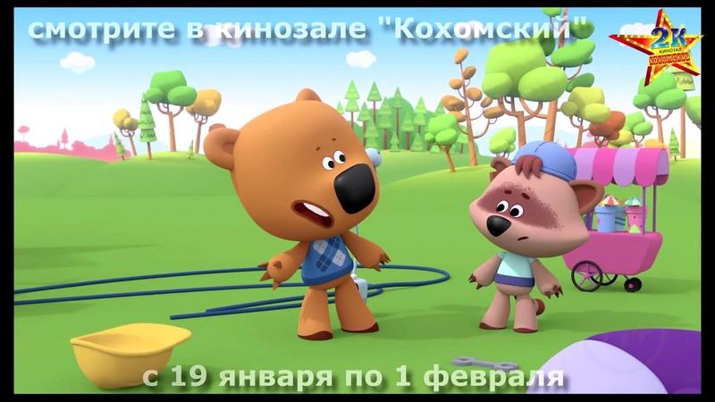 Мульт в КИНО. Выпуск №89 в кинозале Кохомский (2К) с 19 января по 1 февраля