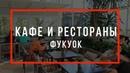 ФУКУОК ЦЕНЫ РЕСТОРАНЫ КАФЕ | РАЗВЛЕЧЕНИЯ ВЬЕТНАМ ОСТРОВ ФУКУОК