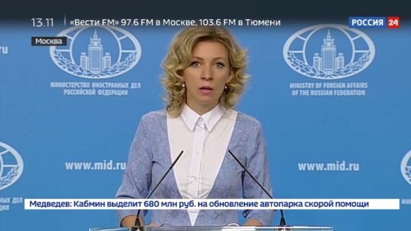 Новости на Россия 24 • Захарова Москва возмущена передачей США в СМИ данных о банковских транзакциях России