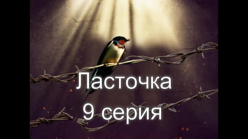 Ласточка 9 серия ( сериал 2018 )