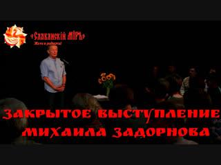 Закрытое выступление Михаила Задорнова