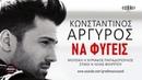 Κωνσταντίνος Αργυρός - Να φύγεις / Konstantinos Argiros - Na fugeis/ Official Releases