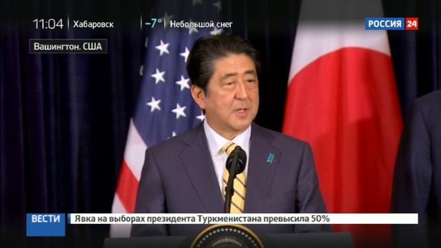 Новости на Россия 24 • Запуск северокорейской ракеты Япония назвала дерзкой провокацией
