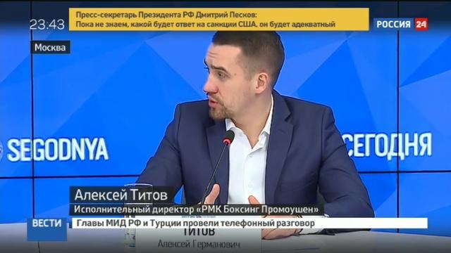 Новости на Россия 24 Алексей Титов бокс должен быть чистым