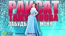 😍 Раисат Тажудинова - Забудь меня Новые Аварские Песни 2019 😍
