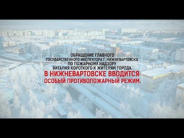 Обращение о введении особого противопожарного режима в г. Нижневартовске