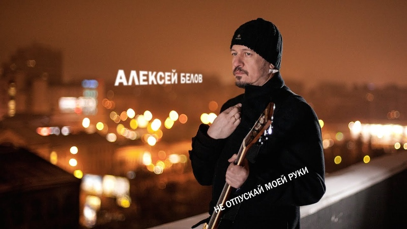 Премьера! Алексей Белов - Не отпускай моей руки (Аудио, 2019)