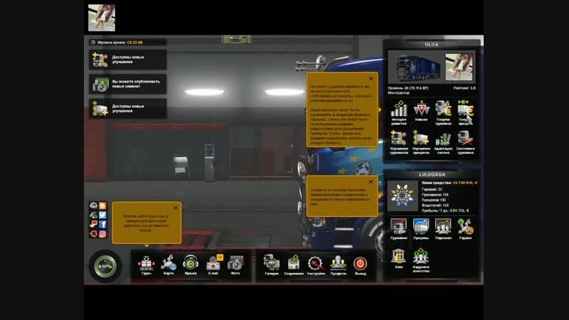 49 Euro Truck Simulator 2 Ольга Дальнобоищик Прикупила гараж в Дании
