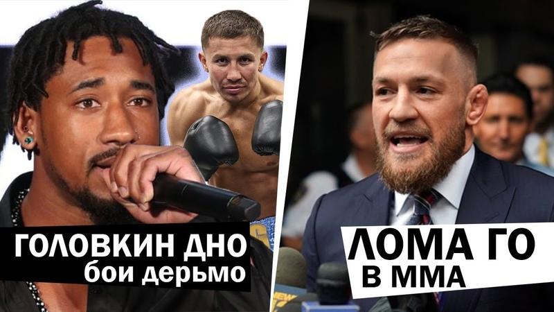 Андраде наехал и разнес Головкина Конор МакГрегор зовет Ломаченко в ММА