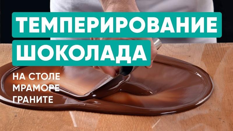 LakomkaVK Как темперировать шоколад на столе темперируем шоколад дома ☆ Секреты темперирования