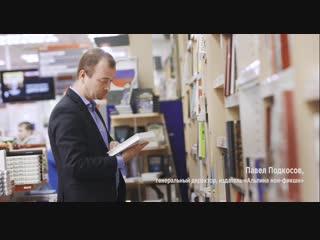 Книги как призвание. Отрывок из документального фильма об «Альпине».