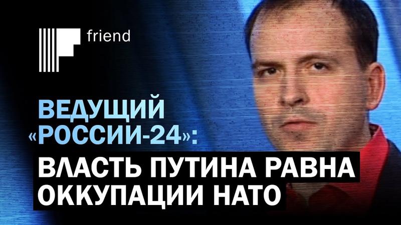 Ведущий «России-24» воевать надо не с НАТО, а с Путиным и всем российским государством Семин